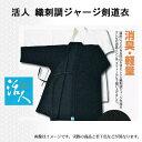松勘 活人 織刺調ジャージ剣道衣 高級 におい軽減 定番商品 洗濯ラクラクの優れもの