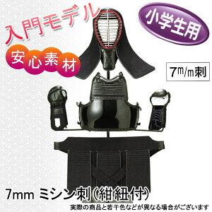 ◇剣道用防具セット 7mm ミシ...