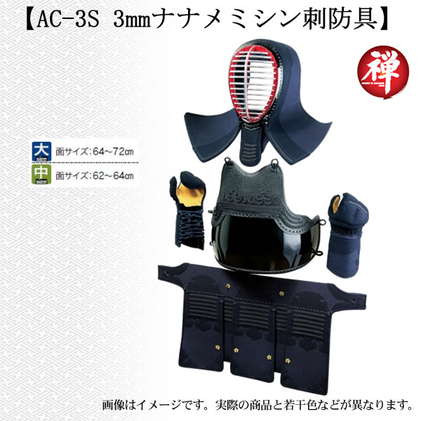 AC-3S 3mmナナメミシン刺防具