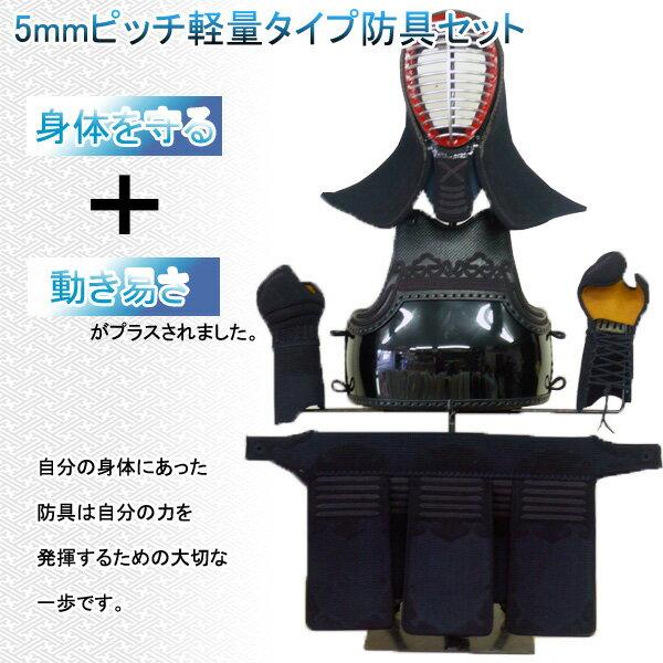 ◇剣道用 実践  5mm ピッチ 軽量タイプ 防具セット