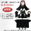 ◇剣道用防具セット 6mm ミシン刺 幼年用