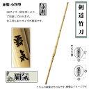 ◇小判型 覇気 人気の小判型の竹刀用竹です。 38 高校生 男子 女子