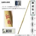 ◇実践型小判型 紅月 38 女子高校生 剣道竹刀用竹 胴張小判型のスタンダード