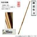 ◇ソリッドバイオ 手造り特製 烈別作 37 男子 女子 中学生 剣道竹刀用竹【代引不可】