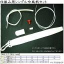 ◇剣道 竹刀用 仕組み用吟シングル柄セット 左30mmまで