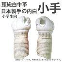 白 7mm刺 小手 剣道用白小手 W−02