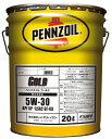 PENNZOIL(ペンズオイル) GOLD ゴールド 部分合成油 5W-30 20L ペール缶 ペンゾイル エンジン オイル オートモービル モーターカー カ..