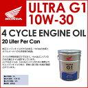 Honda(ホンダ) ULTRA(ウルトラ) G1 10W-30 【20リッターペール缶】【代引不可】