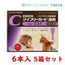 【送料無料】マイフリーガード 猫用 6本入り 5箱セット