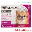 ショッピングフロントラインプラス 犬用 【送料無料】フロントラインプラス DOG XS 6P 4箱セット