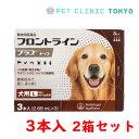 ショッピングフロントラインプラス 犬用 【送料無料】フロントラインプラス DOG L 3P 2箱セット