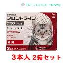 ショッピングフロントラインプラス 犬用 【送料無料】フロントラインプラス CAT 3P 2箱セット