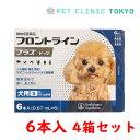 ショッピングフロントラインプラス 犬用 【送料無料】フロントラインプラス DOG S 6P 4箱セット