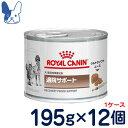 ロイヤルカナン 犬・猫用 退院サポート(缶) 195g×1ケース/12缶 [食事療法食]