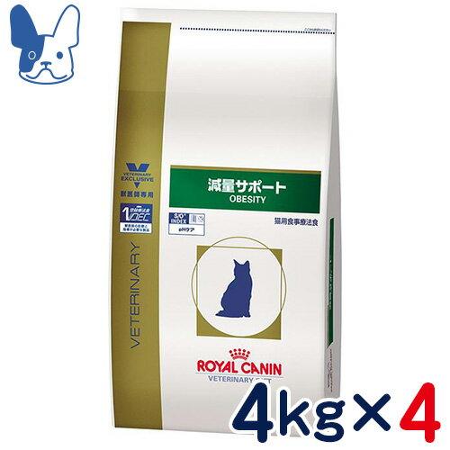 ロイヤルカナン 猫用 減量サポート 4kg×6袋セット [食事療法食]