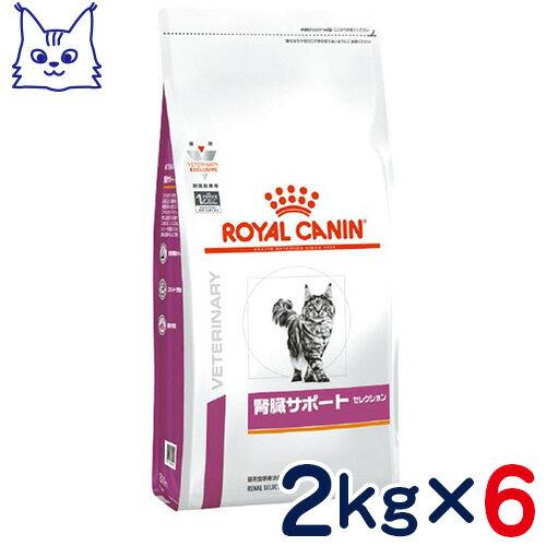ロイヤルカナン 猫用 腎臓サポート  セレクション 2kg×6袋セット [食事療法食]