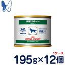 ロイヤルカナン 犬用 減量サポート (缶) 195g×12缶 [食事療法食]