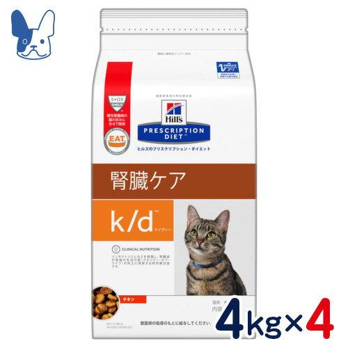 ヒルズ 猫用 k/d 4kg×4袋セット [食事療法食]