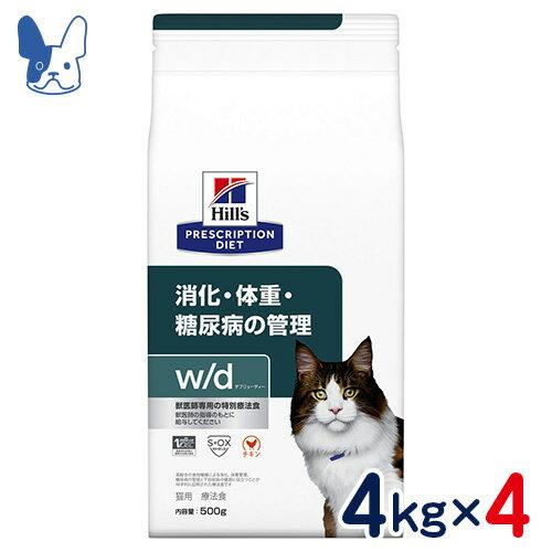 【エントリーでポイント10倍】ヒルズ 猫用 w/d 消化・体重の管理 4kg×4袋セット [食事療法食]