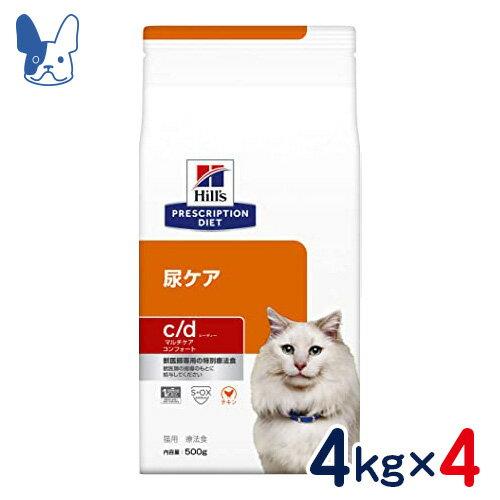 ヒルズ 猫用 c/d マルチケア コンフォート 尿ケア 4kg×4袋セット [食事療法食]