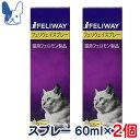 猫用フェロモン製品 フェリウェイ スプレー 60ml×2本セ...