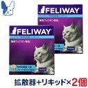 猫用フェロモン製品 フェリウェイ 「専用拡散器+リキッド48ml」×2セット [ビルバック](年内パッケージリニューアル予定)