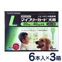 マイフリーガード 犬用 L(20〜40kg) 6本入り×3個セット [ノミ・マダニ駆除剤]