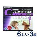 マイフリーガード 猫用(2〜10kg) 6本入り×3個セット [ノミ・マダニ駆除剤]