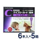 マイフリーガード 猫用(2〜10kg) 6本入り×5個セット [ノミ・マダニ駆除剤]
