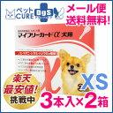マイフリーガードα 犬用 XS(5kg未満) 3本入り×2個セット  [3箱までメール便対応・代引き不可]ノミ・マダニ駆除剤