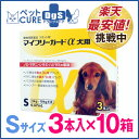 マイフリーガードα 犬用 S(5〜10kg未満) 3本入り×10個セット ノミ・マダニ駆除剤