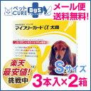 マイフリーガードα 犬用 S(5〜10kg未満) 3本入り×2個セット  [3箱までメール便対応・代引き不可] ノミ・マダニ駆除剤
