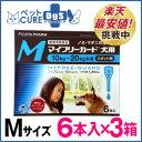 マイフリーガード 犬用 M(10〜20kg) 6本入り×3個セット [ノミ・マダニ駆除剤]