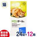 [まとめ買いがお得!]バイエル ドロンタール錠 猫用寄生虫駆除剤 24錠×12箱セット