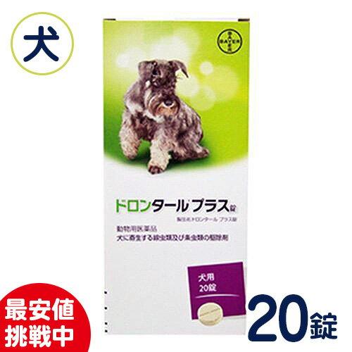 【ワンにゃんDAYクーポン配布中】バイエル ドロンタールプラス錠 犬用寄生虫駆除剤 20錠