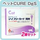 マイフリーガード 猫用(2〜10kg) 6本入り×2個セット [ノミ・マダニ駆除剤]