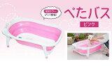 【】宠物专用浴盆peta巴士粉红色[【】ペット用バスタブ ぺたバス ピンク]