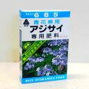 ■専用肥料■固形肥料アミノール アジサイ専用肥料青花用400g
