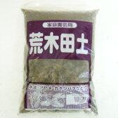 ■水生植物に■荒木田土 2L