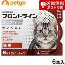 【最大500円OFFクーポン 】【ネコポス専用】猫用フロントラインプラスキャット 6本(6