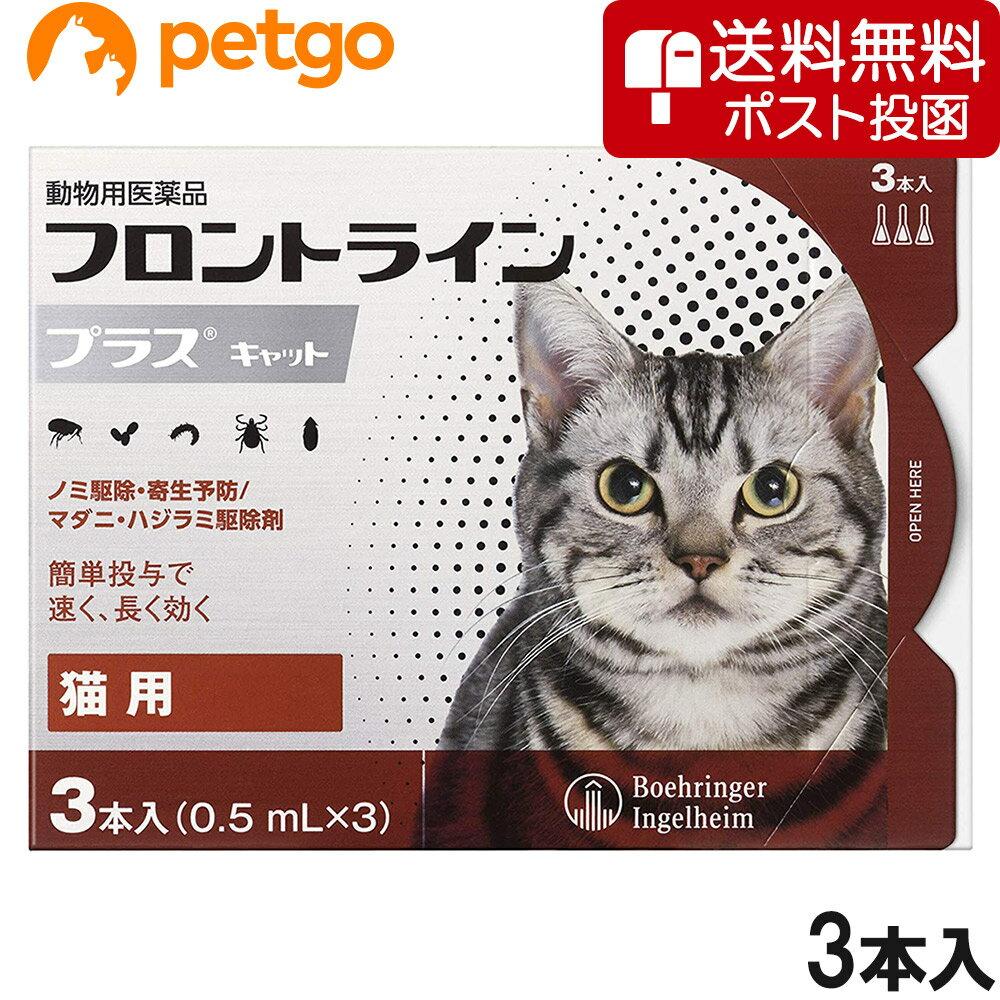 【ネコポス専用】猫用フロントラインプラスキャット 3本(3ピペット) (動物用医薬品)