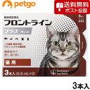 【最大500円OFFクーポン 】【ネコポス専用】猫用フロントラインプラスキャット 3本(3