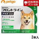 【クロネコDM便専用】犬用フロントラインプラスドッグM 10kg〜20kg 3本(3ピペット)(動物用医薬品)