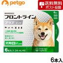 【クロネコDM便専用】犬用フロントラインプラスドッグM 10kg〜20kg 6本(6ピペット)(動物用医薬品)