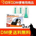 【クロネコDM便専用】犬用フロントラインプラスドッグXL 40kg〜60kg 3本(3ピペット)(動物用医薬品)