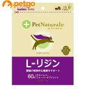 Pet Naturals L-リジン 猫用 60粒【あす楽】