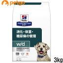 ヒルズ 犬用 w/d ドライ 3kg【あす楽】