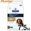 ヒルズ 犬用 z/d ultraアレルゲンフリー ドライ 7.5kg【あす楽】