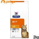 ヒルズ 猫用 c/d マルチケア ドライ 2kg【あす楽】