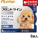 【クロネコDM便専用】犬用フロントラインプラスドッグS 5〜10kg 6本(6ピペット)(動物用医薬品)